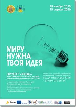 «FESK» Business School TEMPUS BUSEEG-RU-UA