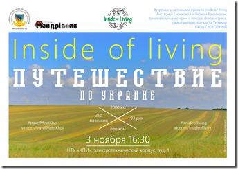 site_travel-meet_inside_of_living