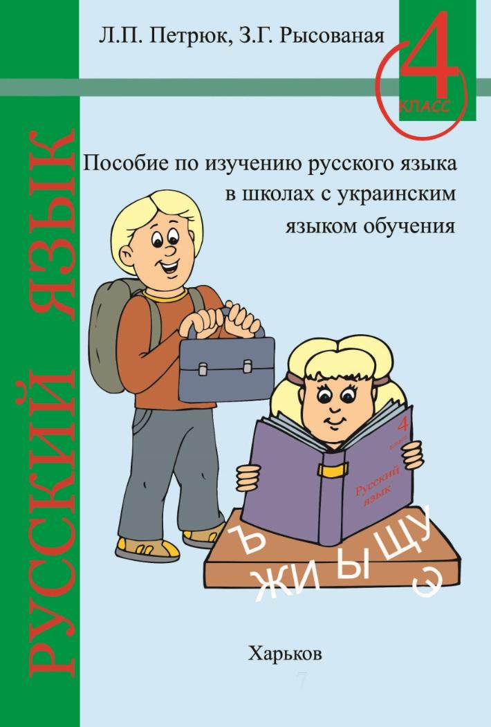 Гдз По Русскому Языку 3 Класс Петрюк
